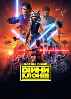 Зоряні Війни: Війни клонів