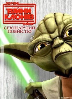 Зоряні Війни: Війни клонів (Сезон 2)