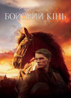 Бойовий кінь