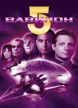 Вавилон 5 (Сезон 1)
