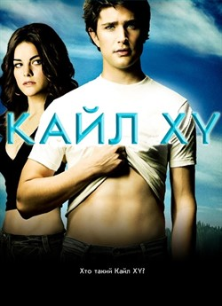Кайл XY (Сезон 2)