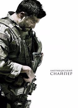 Американський снайпер