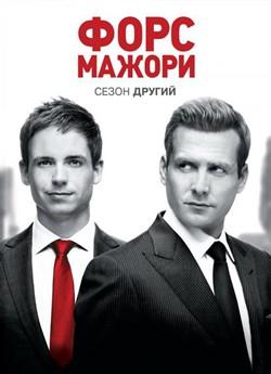 Форс-мажори (Сезон 2)