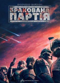 Зоряні Війни: Бракована партія