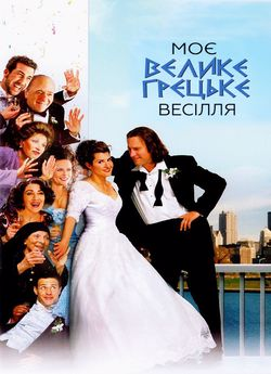 Моє велике грецьке весілля
