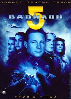 Вавилон 5 (Сезон 2)