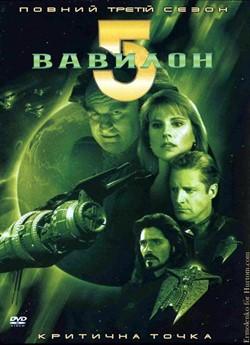 Вавилон 5 (Сезон 3)