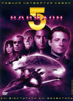 Вавилон 5 (Сезон 4)