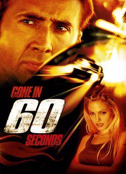 Викрасти за 60 секунд