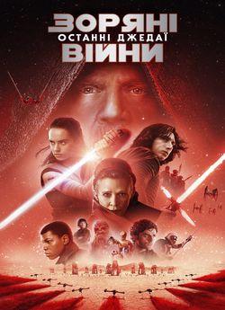 Зоряні війни: Епізод 8 - Останні джедаї