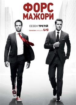 Форс-мажори (Сезон 3)