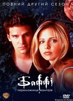 Баффі – переможниця вампірів (Сезон 2)