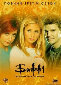 Баффі – переможниця вампірів (Сезон 3)
