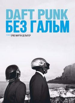 Daft Punk: Без гальм