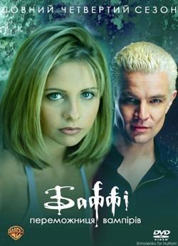 Баффі – переможниця вампірів (Сезон 4)