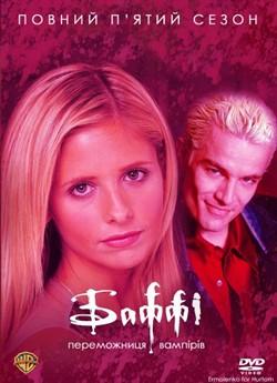 Баффі – переможниця вампірів (Сезон 5)