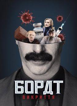 Американський локдаун з Боратом і Борат: Викриття