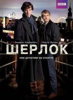 Шерлок (Сезон 1)