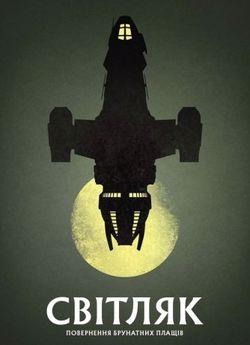 Світляк: Повернення Брунатних плащів