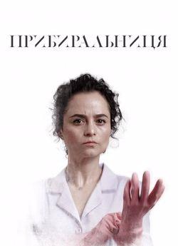 Прибиральниця