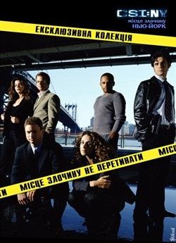 CSI: Місце злочину Нью-Йорк