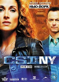 CSI: Місце злочину Нью-Йорк (Сезон 3)