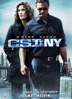 CSI: Місце злочину Нью-Йорк (Сезон 5)