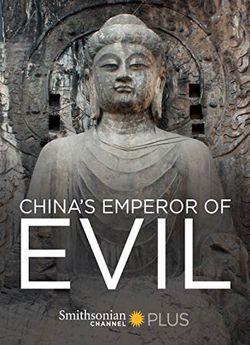 Китайська імператриця зла