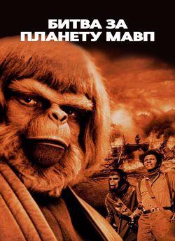 Битва за планету мавп