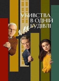 Убивства в одній будівлі