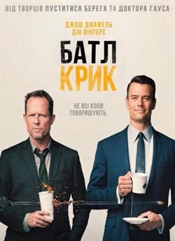 Батл Крик (Сезон 1)