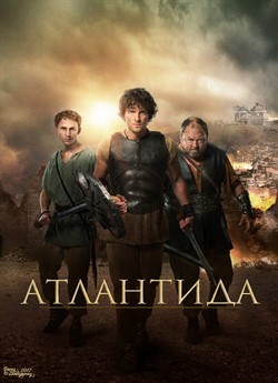 Атлантида (Сезон 1)