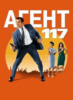 Агент 117: Каїр, шпигунське лігво