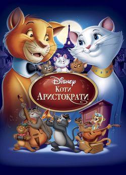 Коти-аристократи