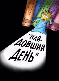 Сімпсони: Найдовший день