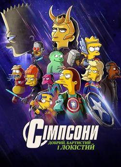 Сімпсони: Добрий, Бартистий і Локістий