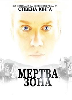 Мертва Зона (Сезон 1)