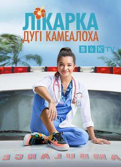 Лікарка Дугі Камеалоха