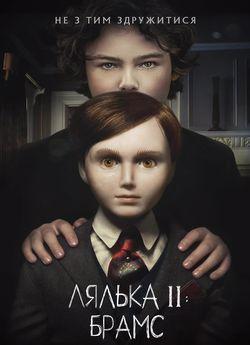 Лялька 2: Брамс