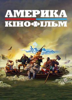 Америка: Кінофільм