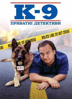 К-9 III: Приватні детективи