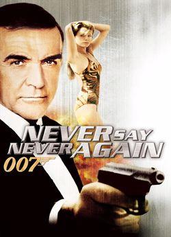 007: Ніколи не кажи «ніколи»