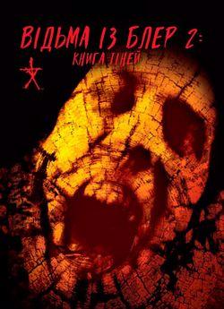 Відьма з Блер 2: Книга тіней
