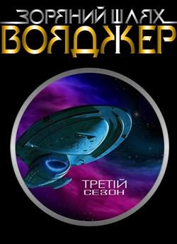 Зоряний шлях: Вояджер (Сезон 3)