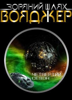 Зоряний шлях: Вояджер (Сезон 4)