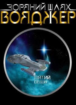 Зоряний шлях: Вояджер (Сезон 5)