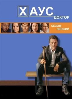 Доктор Хаус (Сезон 1)