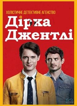 Холістичне детективне агентство Дірка Джентлі (Сезон 1)