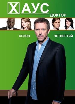 Доктор Хаус (Сезон 4)