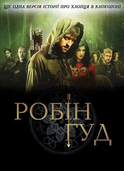 Робін Гуд (Сезон 1)